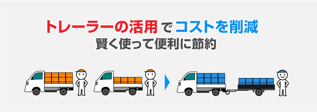 トレーラーの活用でコストを削減、賢く使って便利に節約