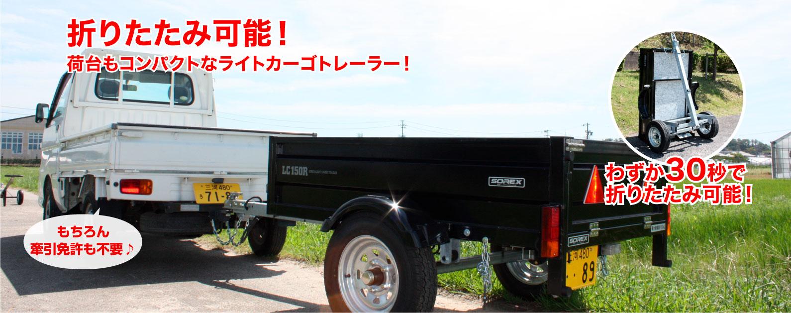 軽カーゴトレーラーの活用で業務が変わる! あなたの運搬業務の改善に軽カーゴトレーラーを活用してみませんか?